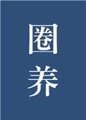 Omega穿成现代霸总的隐婚娇妻