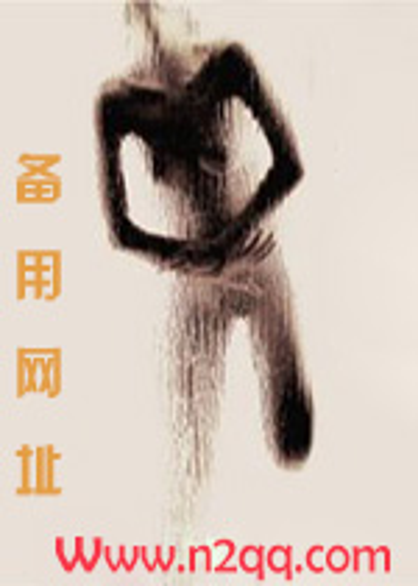 薛果婊子的日记_po-18.com