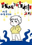 [韩娱同人]每天都在离婚[娱乐圈]